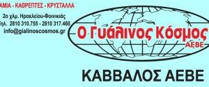 ΓΥΑΛΙΝΟΣ-ΚΟΣΜΟΣ-750x315