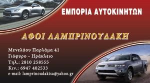 lamprinoudakis_logo_600