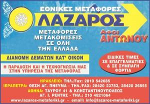 lazaros_metaforiki
