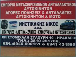 nistikakis